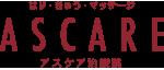 アスケア治療院(はり・きゅう・マッサージ)
