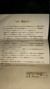 山さん手紙