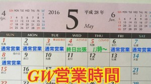 2016GW営業時間